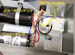 海外のコンプレッサー始動用の電装品