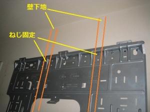据付板はボードアンカーと木の下地にもねじ固定