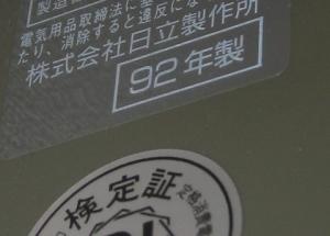 エアコンの製造年が92年
