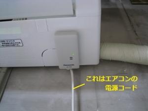 エアコン用無線LANアダプターの設置後動作確認