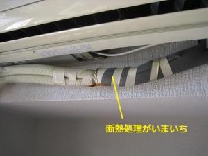 パイプの断熱の仕方がいまいちな工事