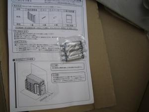 室外機風向調整板の説明書と取り付けねじ類