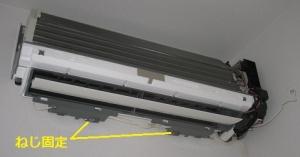 以前のモデルは前面グリルを外さないと室内機固定強度向上ねじを固定できなかった