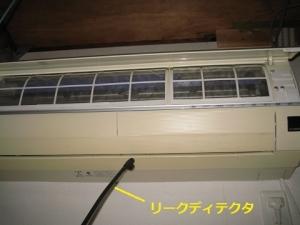 リークディテクタで室内機のガス漏れを調査