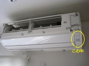 エアコンのリモコン受光部の位置