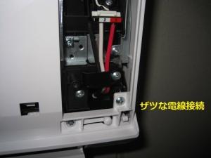 ザツな電線接続