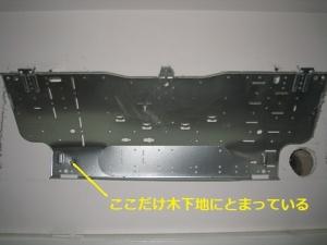 据付板は左下1本だけねじが下地に効いている