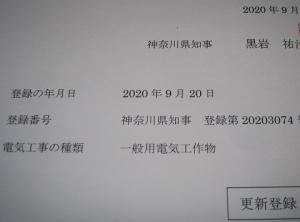 電気工事業登録証到着