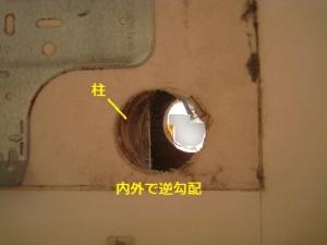 配管穴は柱が削られ、しかも逆勾配