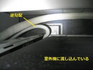 室内機から来たドレン排水を室外機に流し込んでいる、しかも逆勾配