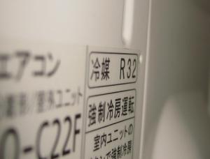 使用冷媒はR32