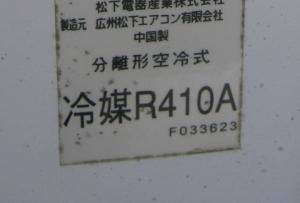 使用冷媒はR410A