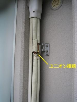 ガス漏れ箇所はユニオン接続部