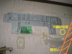 室内機の据付板を設置