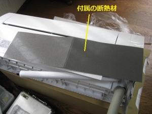 日立に付属の補助配管用断熱材
