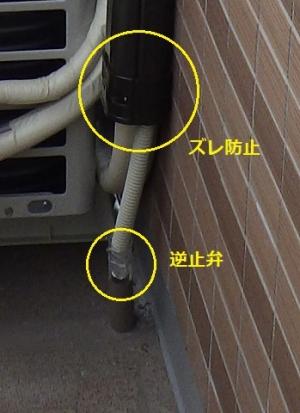 カバーにはハズレ防止の部品、ドレンには逆止弁を取り付け
