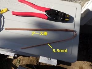 新たに埋設するアース棒