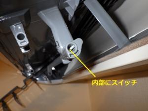 ルーバーの軸受の中にあるスイッチ