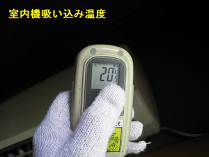 室内機吸い込み温度20.5℃