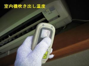 室内機吹き出し温度7.5℃