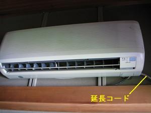 エアコンの電源を延長コードで使用していた