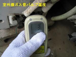 室外機ガス管側バルブの温度3.5℃