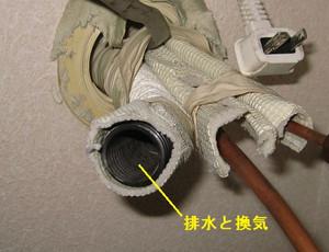 換気と排水を同じ管で行うタイプ