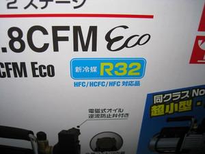 新冷媒R32対応の真空ポンプ