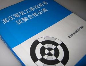 高圧電気工事技術者試験合格必携
