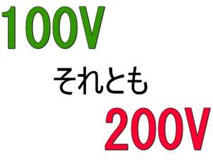 エアコン100Vそれとも200V