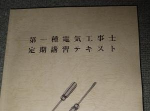 第一種電気工事士講習テキスト