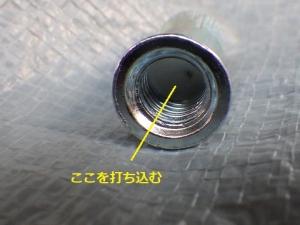 内部コーン式のアンカー
