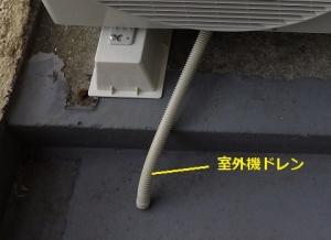 念のため室外機にドレンホースを接続