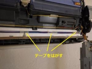 配線を固定しているテープをはがす