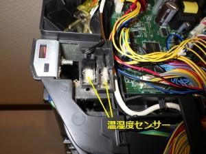 温湿度センサーにホコリが溜まっている