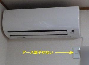 エアコン専用コンセントにアース端子がない