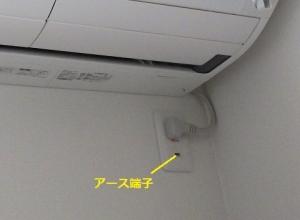 アース端子付きのエアコン用コンセント