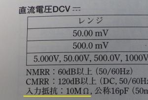 デジタルマルチテスターのDC電圧測定レンジ仕様
