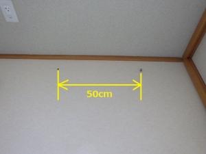 室内機固定ボルトの幅が50cmある