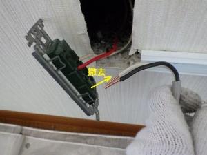 分岐延長されたコンセント回路を撤去