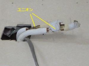 冷媒管がユニオン接続されている