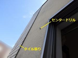 外壁にセンタードリルが貫通したところ