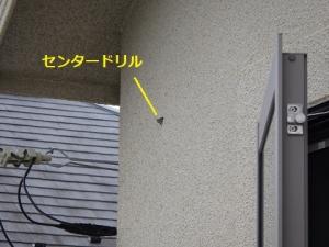 外壁に出たセンタードリル