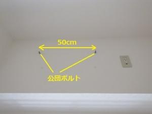 室内機固定用のボルトが50cm幅