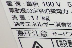 室内機の質量17kg