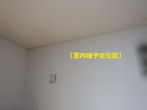 室内機設置予定場所にはエアコン専用コンセントがない
