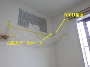 室内機の取り付け作業から開始