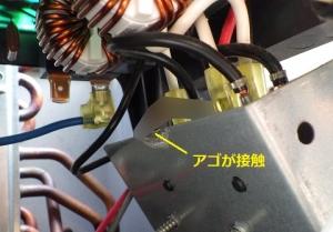 ヤモリのアゴ部分が本体金属へ接触